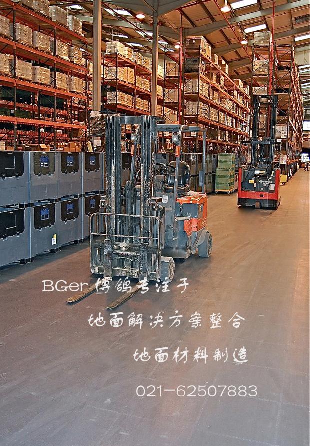 走叉车和托盘车的仓库走道采用仓库地板材料铺装