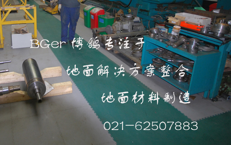 机械加工工厂地面保护材料  耐磨耐冲击工业地板