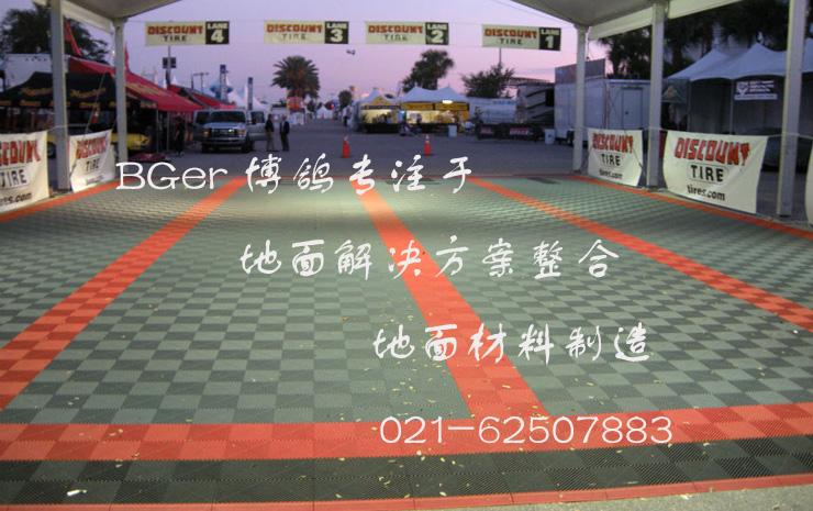 汽车展览会地台板