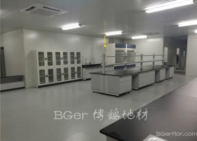 科研实验室地板